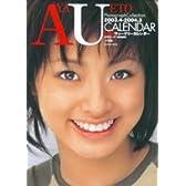 上戸彩 スクールカレンダー 2003-2004