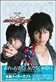 CAST OFF 仮面ライダーカブトキャラクターブック 1