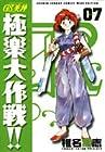 GS美神 極楽大作戦!! 新装版 第7巻 2006年09月16日発売