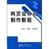 Web Design and Tutorial [paperback]