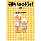子供なんか大キライ! 16 (YOUコミックス)