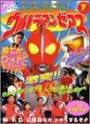 ニューヒーローだ!!ウルトラマンゼアス―アドベンチャー・ロマン・シリーズ 7 (バンブームックデカボン アドベンチャー・ロマン・シリーズ 7)