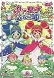 ふしぎ星の☆ふたご姫 3 [DVD]
