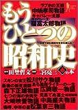 もうひとつの昭和史 赤の本 / 田埜 哲文 のシリーズ情報を見る