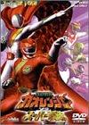 百獣戦隊ガオレンジャーVSスーパー戦隊 [DVD]