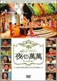 SBS PRESENTS 韓国スターバラエティ 夜心萬萬 ~カン・ドンウォン、チョ・ハンソン、チャ・テヒョン [DVD]