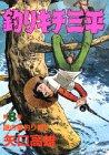 釣りキチ三平(8) 謎の魚釣り編2 (KC スペシャル)