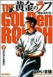 黄金のラフ 9―草太のスタンス (ビッグコミックス)
