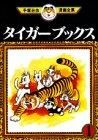 タイガーブックス / 手塚 治虫 のシリーズ情報を見る