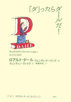 「ダ」ったらダールだ! (ロアルド・ダールコレクション 別巻2)