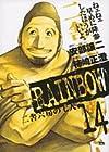 RAINBOW -二舎六房の七人- 第14巻 2006年08月04日発売