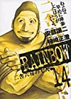 RAINBOW -二舎六房の七人- 第14巻