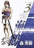 海鶴 (3) (ビッグコミックス)