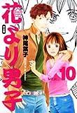 花より男子—完全版 (Vol.10) (集英社ガールズコミックス)
