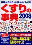 くすりの事典 2008年版—病院からもらった薬がよくわかる (2008)