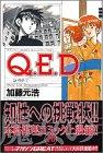 Q.E.D.証明終了 第10巻 2001年07月13日発売