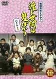 �Ϥ����֤ϵ��Ф��� �ѡ���1 DVD-BOX 3