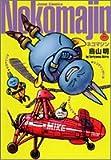 ネコマジン―完全版 (ジャンプ・コミックス)
