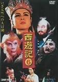 西遊記 6[DVD]