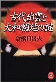 古代出雲と大和朝廷の謎 (学研M文庫)