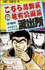 こちら葛飾区亀有公園前派出所 (第10巻) (ジャンプ・コミックス)