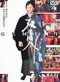 双生児-GEMINI- 特別版 [DVD]