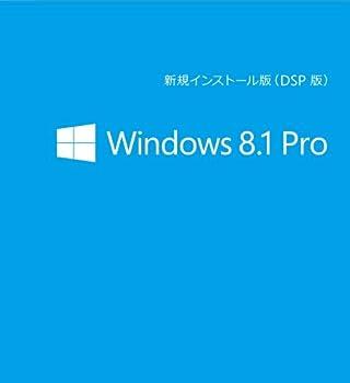 Microsoft Windows 8.1 Pro (DSP版) 64bit 日本語