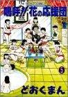 嗚呼!!花の応援団 5 (ホームコミックス)