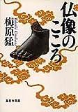 仏像のこころ (集英社文庫)