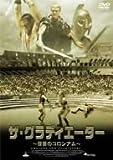 ザ・グラディエーター ~復讐のコロシアム~ [DVD]