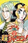 超(スーパー)バージン 2 (2) (少年チャンピオン・コミックス)