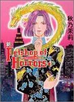 新Petshop of Horrors (1) (眠れぬ夜の奇妙な話コミックス)