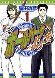 ボールパークへようこそ / 高田 靖彦 のシリーズ情報を見る