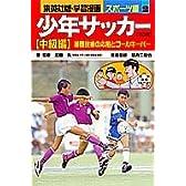 少年サッカー〈中級編〉基礎技術の応用とゴールキーパー (集英社版・学習漫画)