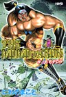 THE MOMOTAROH 2 (ホーム社漫画文庫)