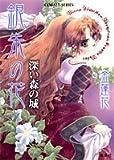 銀朱の花―深い森の城 (コバルト文庫)