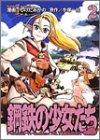 鋼鉄の少女たち (2) (角川コミックス・エース)