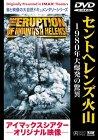 セントヘレンズ火山 1980年大爆発の猛威 [DVD]