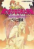 隣り合わせの灰と青春―小説ウィザードリィ (集英社スーパーファンタジー文庫)