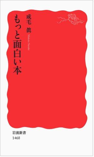 【NEWS&プレゼント企画】紀伊國屋ビル竣工50周年記念フェア「成毛眞の『面白い本』たち」が始まります!