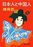 日本人と中国人 (集英社文庫)