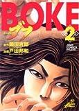 蒼き大地ブフ 2 (ジャンプコミックスデラックス)