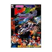 爆走兄弟レッツ&ゴー!!eternal wings公式ガイドブック―PlayStation (ワンダーライフスペシャル)