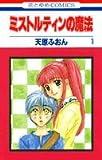 ミストルティンの魔法 第1巻 (花とゆめCOMICS)