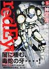 redEyes(5) (KCデラックス 月刊少年マガジン)