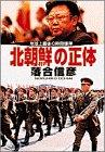 北朝鮮の正体―地球上最後の時限爆弾 (小学館文庫)