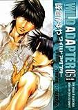 WILD ADAPTER 5 (5) (キャラコミックス)
