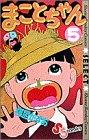まことちゃん 5 (少年サンデーコミックスセレクト)