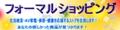 (北海道・沖縄・離島・DVDカテゴリは送料必要です。日・祝日は休業日です。【フォーマルショッピング】