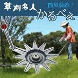 草刈名人 かるべぇ NP801